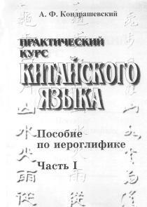 Пособие по иероглифике